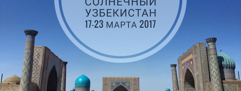 Поездка в Узбекситан