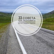 33 совета как экономить в путешествиях